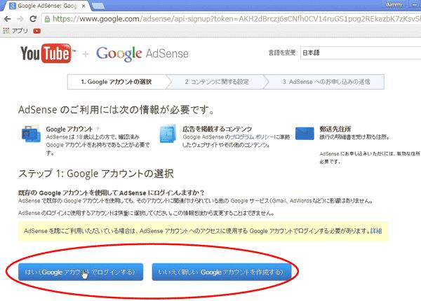 YouTubeから広告収入を受け取る登録設定方法を解説!(PC編)12