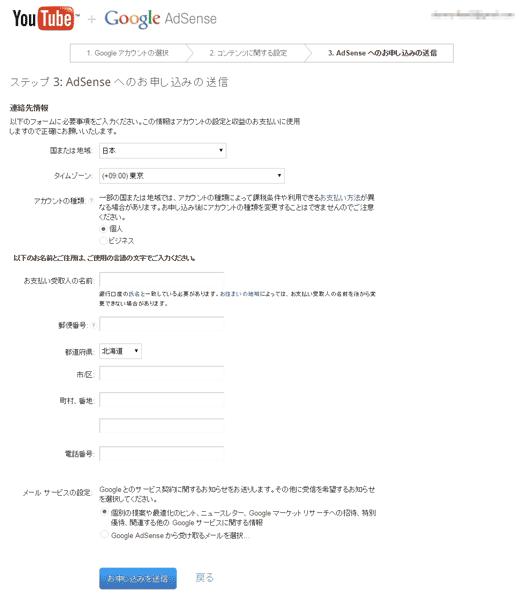 YouTubeから広告収入を受け取る登録設定方法を解説!(PC編)15