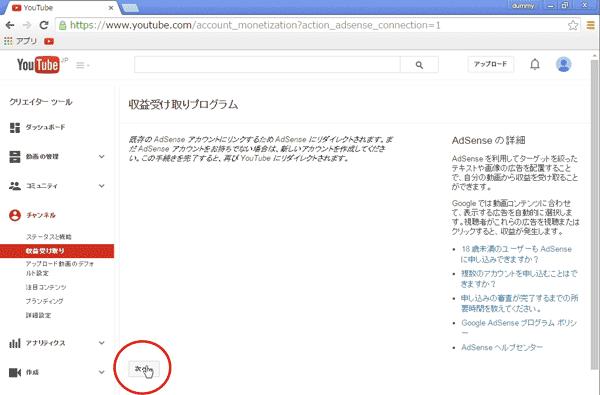 YouTubeから広告収入を受け取る登録設定方法を解説!(PC編)11