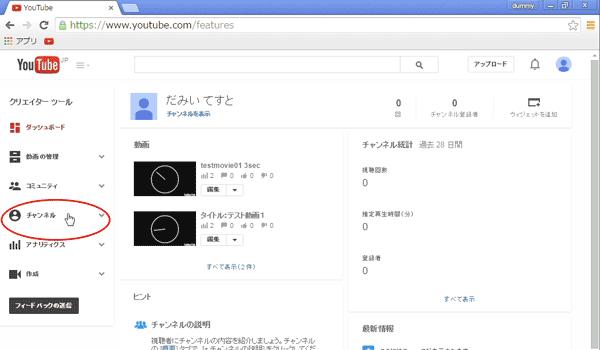 YouTubeから広告収入を受け取る登録設定方法を解説!(PC編)02