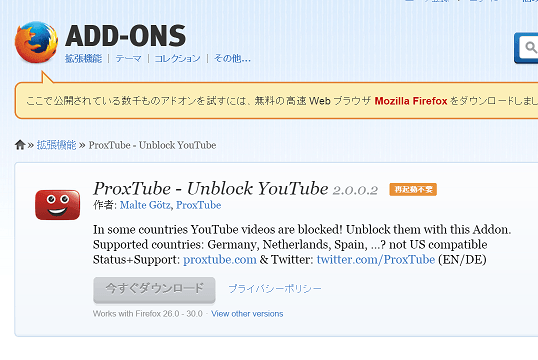 ProxTube-Unlock YouTube