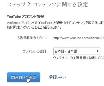 YouTubeから広告収入を受け取る登録設定方法を解説!(PC編)14a