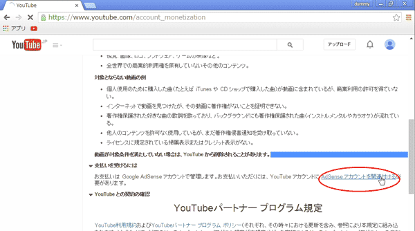 YouTubeから広告収入を受け取る登録設定方法を解説!(PC編)10