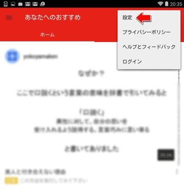 あなたへのおすすめを削除 Android