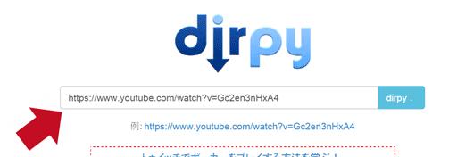 dirpyの使い方 3