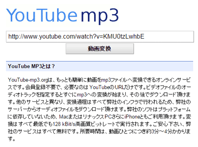 厳選!Youtubeをmp3に変換できる無料サイト比較 …