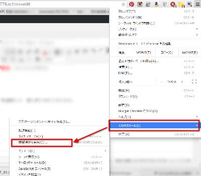 ChromeでYouTubeが見れないよくある原因と解決方法 2