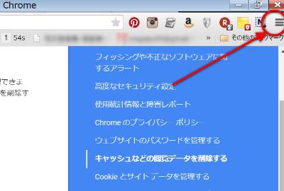 ChromeでYouTubeが見れないよくある原因と解決方法 1