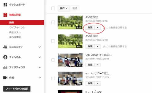 YouTubeにアップした動画の限定公開設定方法&確認方法3