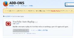 Firefoxアドオン機能でYouTube動画をリピート再生する方法1
