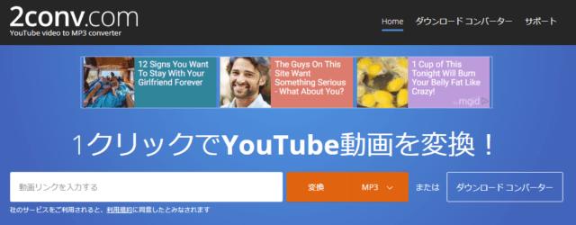 2conv.com