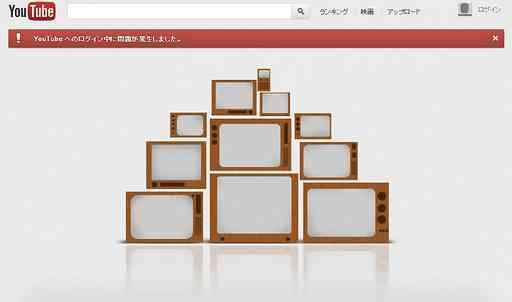 youtube-login-problem