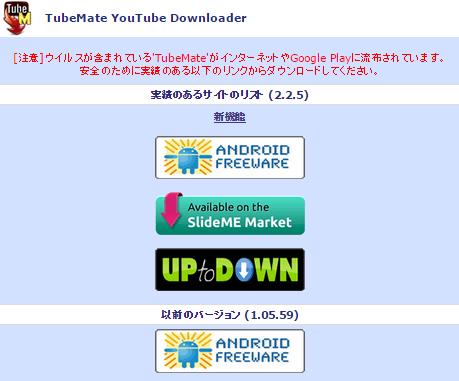 Tubemate 公式サイト