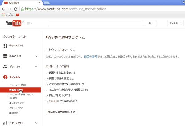 YouTubeから広告収入を受け取る登録設定方法を解説!(PC編)09