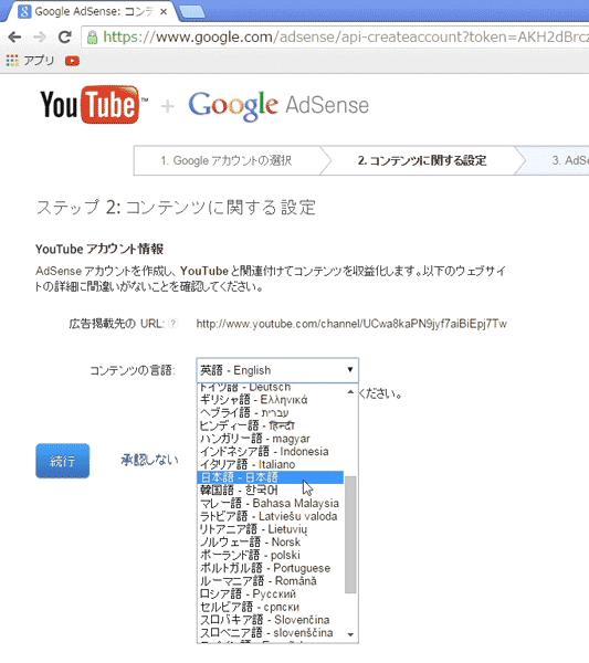 YouTubeから広告収入を受け取る登録設定方法を解説!(PC編)14