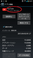 Android YouTubeアプリ設定