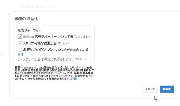 YouTubeから広告収入を受け取る登録設定方法を解説!(PC編)06