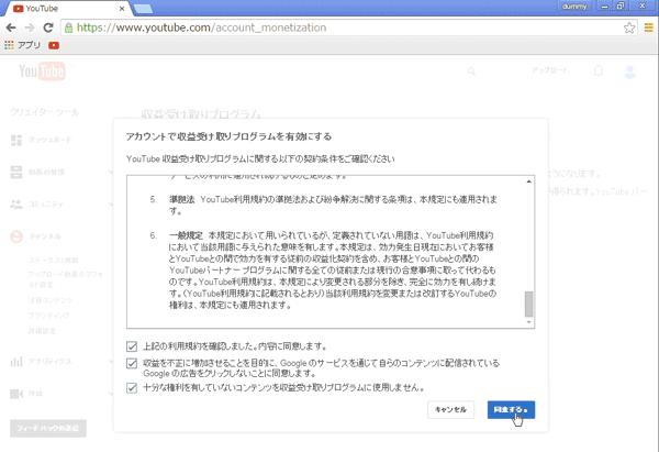 YouTubeから広告収入を受け取る登録設定方法を解説!(PC編)05
