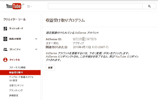 YouTubeから広告収入を受け取る登録設定方法を解説!(PC編)18