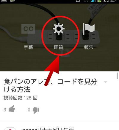 AndroidスマホでYouTubeの画質が悪い原因と解決方法2