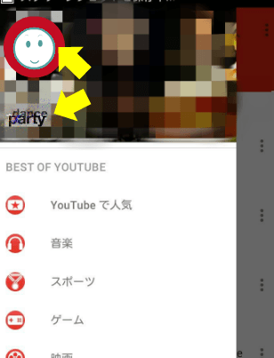 AndroidスマホでYouTubeのアカウント名を変更する方法4