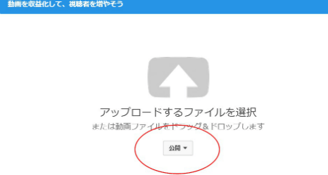 YouTubeにアップした動画の限定公開設定方法&確認方法6