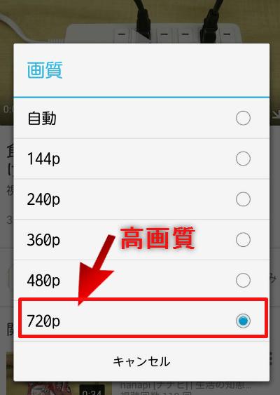 AndroidスマホでYouTubeの画質が悪い原因と解決方法3