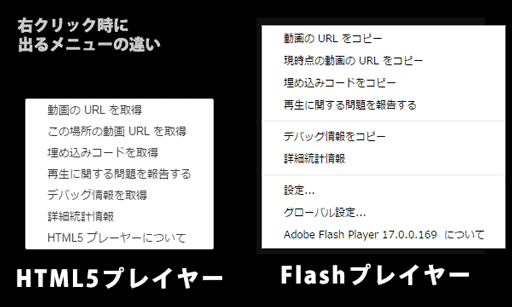 html5_flash