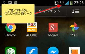 AndroidスマホでYouTube見れない時に:通信回線の確認方法