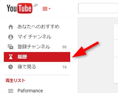 検索 方法 の を youtube 履歴 消す